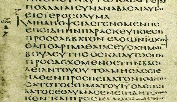 Codex Alexandrinus – fragment din Evanghelia lui Marcu
