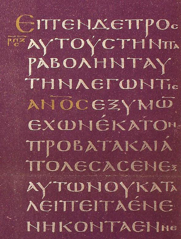 Codex Petropolitanus Purpureus – fragment din Evanghelia după Luca