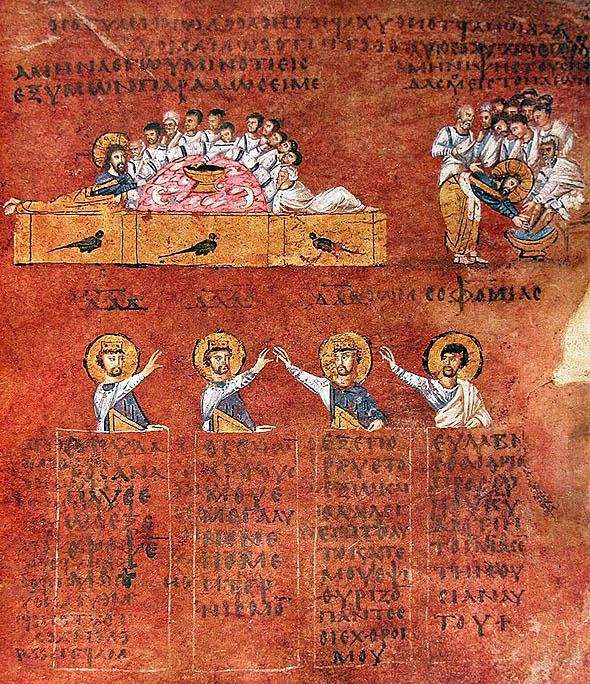 Codex Purpureus Rossanensis –  Cina cea de taină și Spălarea picioarelor