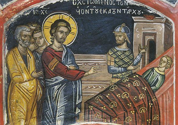 vindecarea slugii sutasului, fresca, dionysiou, athos 1547 IN 0