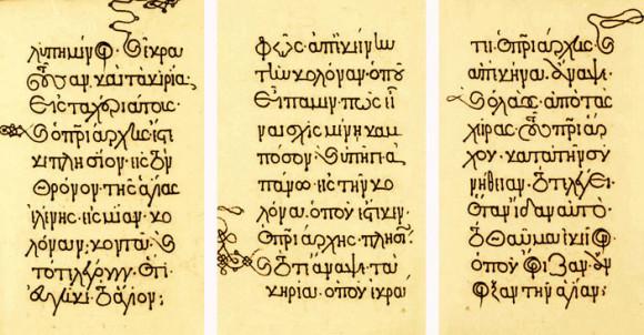 Istorisirea ieromonahului Anania despre coloana care s-a crăpat în Codicele Monacenis Gr. 347, 1634. Deasupra sunt reprezentate foile 85a, 85b şi 86a. München, Bayerische Staatsbibliothek.