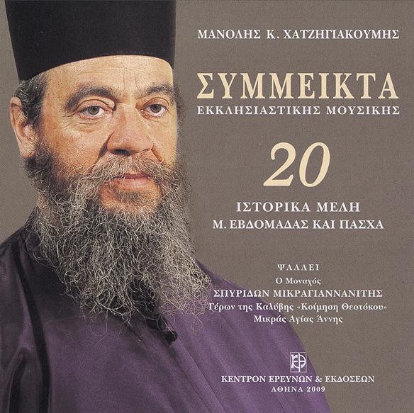 symmeikta_20_cd