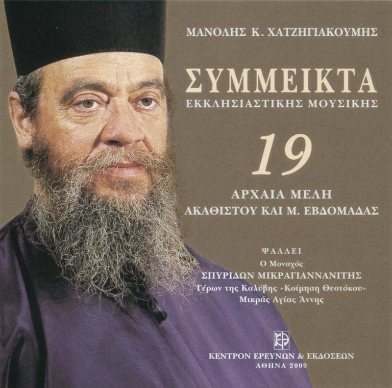 symmeikta_19_cd