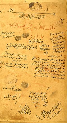 """Prima filă a lucrării lui al-Biruni, """"Cronologia Vechilor Neamuri"""", din manuscrisul Beyazit 4667, sec. XVII. Constantinopol, Biblioteca Beyazit."""