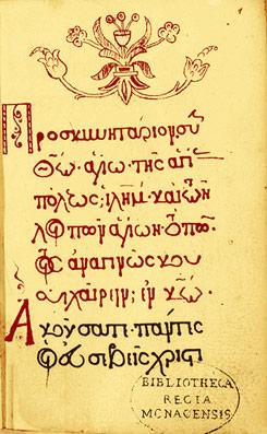"""Prima foaie a Codicelui Gr. 346 din Biblioteca din München, cu titlul: """"Proschinitarul, cu Dumnezeul cel Sfânt, al Sfintei Cetăţi a Ierusalimului şi al celorlalte Sfinte Locuri""""."""
