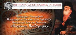 Programul de burse Evghenie Voulgaris pentru studii avansate privind viața duhovnicească și teologia ortodoxă